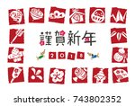 new year card with japanese...   Shutterstock .eps vector #743802352