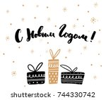 happy new year   russian text... | Shutterstock .eps vector #744330742
