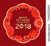happy chinese new year 2018 and ... | Shutterstock .eps vector #744655042