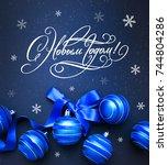 beautiful blue christmas balls... | Shutterstock . vector #744804286