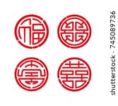 Chinese Four Blessing Sign  Se...