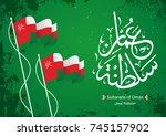 vector of sultanate of oman in... | Shutterstock .eps vector #745157902