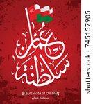 vector of sultanate of oman in...   Shutterstock .eps vector #745157905