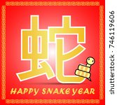 big golden chinese word symbol... | Shutterstock .eps vector #746119606