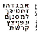 hebrew abstract alphabet | Shutterstock .eps vector #746297722