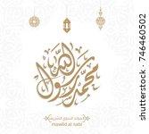 vector of mawlid al nabi.... | Shutterstock .eps vector #746460502