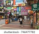 hong kong   sept 2017  people... | Shutterstock . vector #746477782