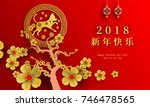 2018 chinese new year paper... | Shutterstock .eps vector #746478565