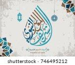 vector of mawlid al nabi....   Shutterstock .eps vector #746495212