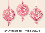 Stock vector  chinese new year pendants with luck knots vector illustration hieroglyphs animal dog and 746580676