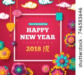 2018 chinese new year greeting... | Shutterstock .eps vector #746583646