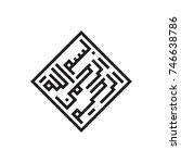 bismillah or basmalah square... | Shutterstock .eps vector #746638786
