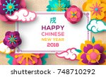 2018 chinese new year greeting... | Shutterstock .eps vector #748710292