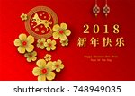 2018 chinese new year paper... | Shutterstock .eps vector #748949035