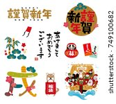 japanese new year's card in... | Shutterstock .eps vector #749100682