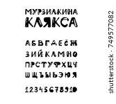 raster bold cyrillic  alphabet. ... | Shutterstock . vector #749577082