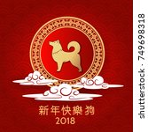 chinese happy new year.  symbol ... | Shutterstock .eps vector #749698318