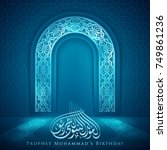 mawlid mean  prophet muhammad's ... | Shutterstock .eps vector #749861236