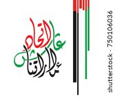 arabic calligraphy for national ... | Shutterstock .eps vector #750106036