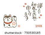 new year card with a guardian... | Shutterstock .eps vector #750530185