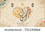 vector of mawlid al nabi.... | Shutterstock .eps vector #751190866
