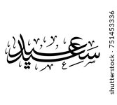 "arabic calligraphy of ""eid said""... 