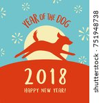 2018 year of the dog happy new... | Shutterstock .eps vector #751948738