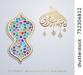 mawlid an nabi islamic greeting ... | Shutterstock .eps vector #752306812