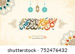 vector of mawlid al nabi.... | Shutterstock .eps vector #752476432