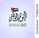 united arab emirates national... | Shutterstock .eps vector #752866135
