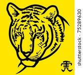 Vector Illustration Of Tiger.