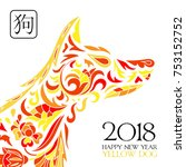 2018 chinese new year. year of... | Shutterstock . vector #753152752