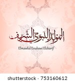 birthday of the prophet... | Shutterstock .eps vector #753160612