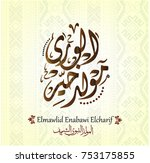 arabic and islamic calligraphy... | Shutterstock .eps vector #753175855