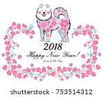 2018 happy new year greeting... | Shutterstock .eps vector #753514312