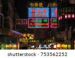 hong kong   may 21  2008  neon... | Shutterstock . vector #753562252