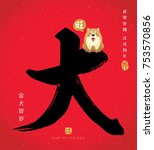 chinese calligraphic of dog... | Shutterstock .eps vector #753570856