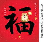 chinese calligraphic of... | Shutterstock .eps vector #753570862