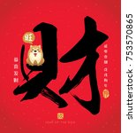 chinese calligraphic of wealth... | Shutterstock .eps vector #753570865