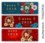 2018 chinese new year paper... | Shutterstock .eps vector #753623926