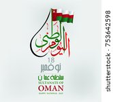 sultanate of oman national day... | Shutterstock .eps vector #753642598