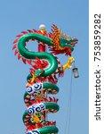 pillar of dragon | Shutterstock . vector #753859282