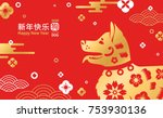 chinese new year greeting card... | Shutterstock .eps vector #753930136