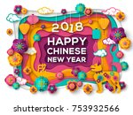 2018 chinese new year greeting... | Shutterstock .eps vector #753932566