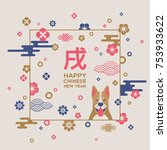 chinese new year greeting card... | Shutterstock .eps vector #753933622