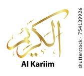 name of alloh al kariim | Shutterstock .eps vector #754139926