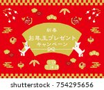 dog and lucky charm japanese... | Shutterstock .eps vector #754295656