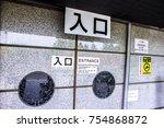 ushiku  japan   june 29  2017 ... | Shutterstock . vector #754868872