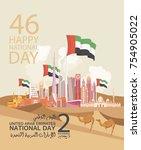 vector poster of united arab...   Shutterstock .eps vector #754905022