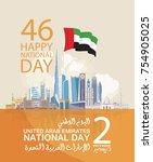 vector poster of united arab... | Shutterstock .eps vector #754905025